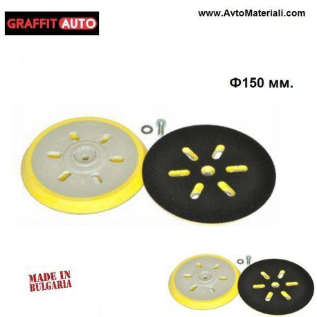 Мек полиуретанов диск за Bosch Ф150