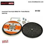 Ламиниран Полиуретанов диск Ф150 Multi-Air