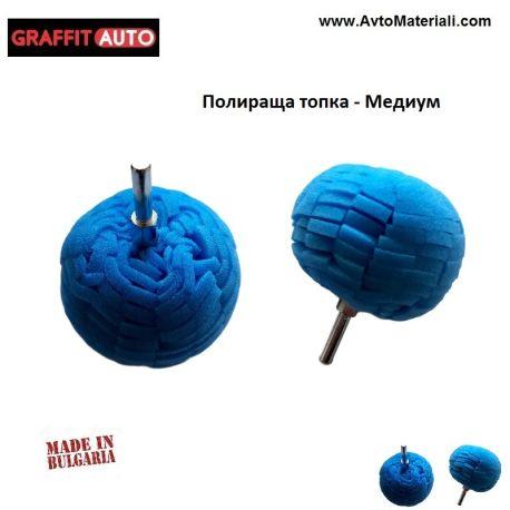 Полираща топка - Медиум
