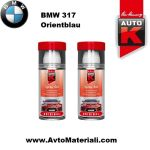 Спрей Auto-K готов цвят BMW 317