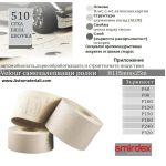 Бяла шкурка Velcro руло - h116 мм