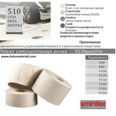 Velcro Рула бяла шкурка - 116 мм