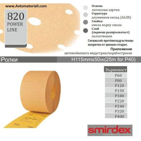 Жълта шкурка руло - h116 мм