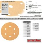 Жълти дискове Velcro - Ф150 с 6 отвора