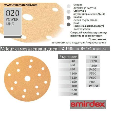 Жълти дискове Velcro - Ф150 с 15 отвора