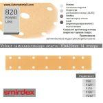 Жълта шкурка - Лента 70 Х 420 мм с 14 отвора