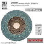Ламелен диск с държачи - Ф125 мм