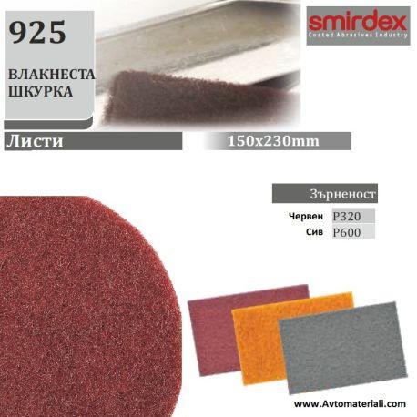 Нетъкани скочбрайт - Лист 150 Х 230 мм
