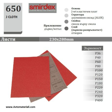 Текстилна шкурка - Лист 230 Х 280 мм