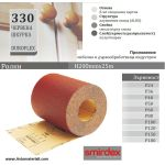 Червена хартиена шкурка - Руло  h203 мм