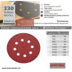 Червена шкурка диск Velcro - Ф125 с 8 отвора