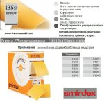Abrasoft ролка - h115 mm