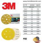 Велкро диск 3М 255P Ф150/15 отвора - P80