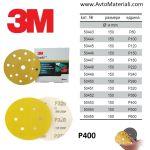 Велкро диск 3М 255P Ф150/15 отвора - P400