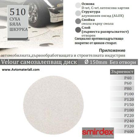 Бели дискове Velcro - Ф150 Без отвори
