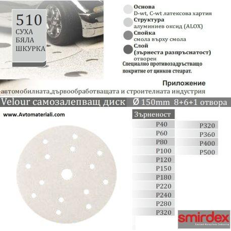 Бели дискове Velcro - Ф150 с 15 отвора