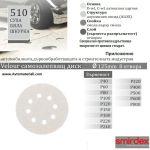 Бели дискове Velcro - Ф125 с 8 отвора