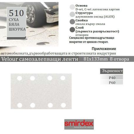 Бяла шкурка - Лента 81х133 mm с 8 отвора