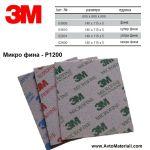 Абразивна гъба 3M Softback - P1200 Микро фина