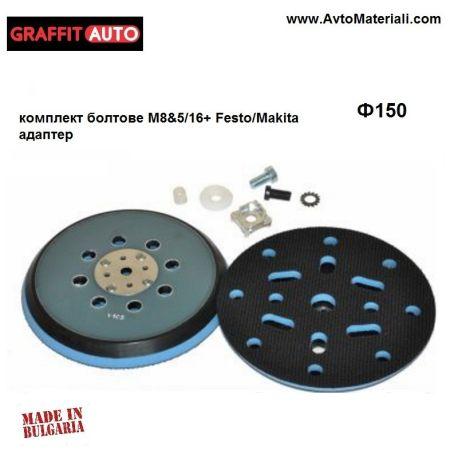 Ламиниран Полиуретанов диск Ф150  Мек