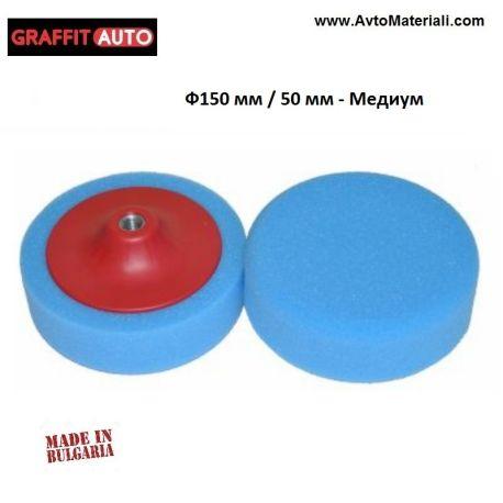 Полираща гъба медиум Ф150 / 50мм - 533403