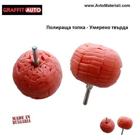 Полираща топка - Умерено мека