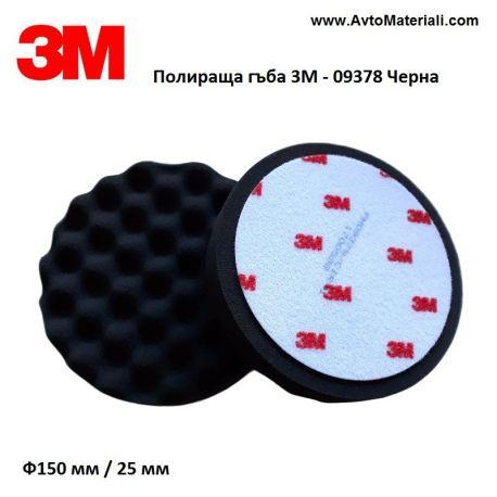 Полираща гъба 3M - 09378 Черна