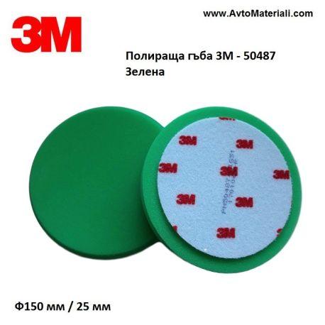 Полираща гъба 3M - 50487 Зелена