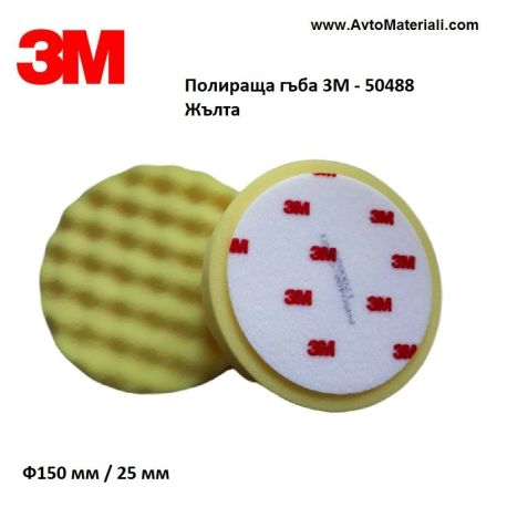Полираща гъба 3M - 50488 Жълта