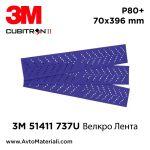3M 737U 51411 Велкро Лента 70x396 мм - P80+
