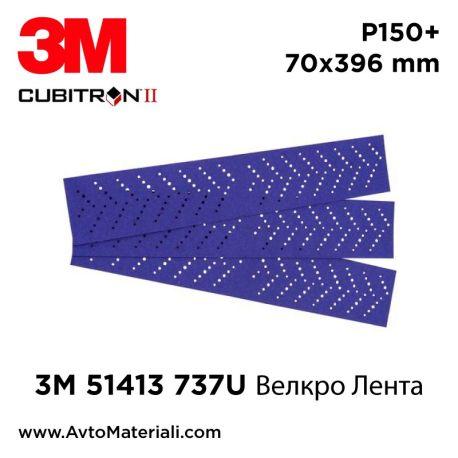 3M 737U 51413 Велкро Лента 70x396 мм - P150+