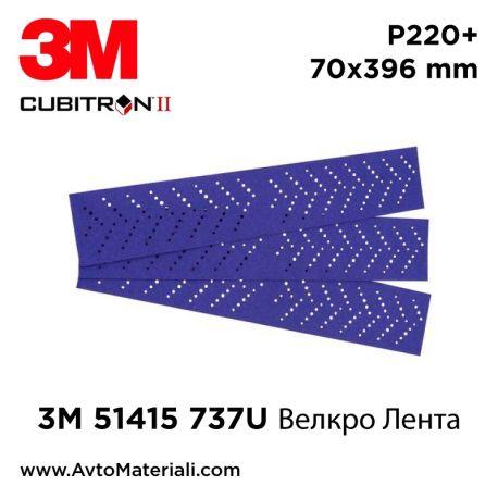 3M 737U 51415 Велкро Лента 70x396 мм - P220+
