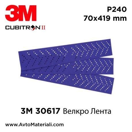 3M 30617 Велкро Лента 70x396 мм - P240