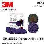3M 33380 Roloc фибър диск Ф50 мм - P80+