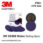3M 33389 Roloc фибър диск Ф75 мм - P36+