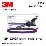 3M 33437 Безконечна лента 10х330 мм - P36+