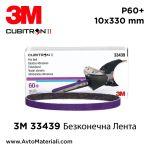 3M 33439 Безконечна лента 10х330 мм - P60+