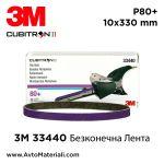 3M 33440 Безконечна лента 10х330 мм - P80+