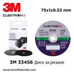 3M 33456 Диск за рязане 75 х 1 х 9.53 мм