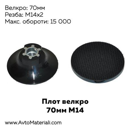 Плот 70 мм М14 велкро