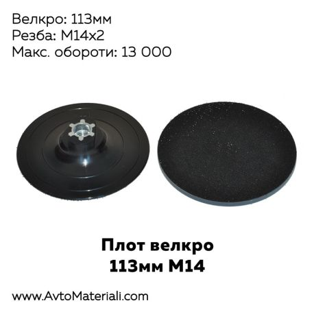 Плот 113 мм М14 велкро