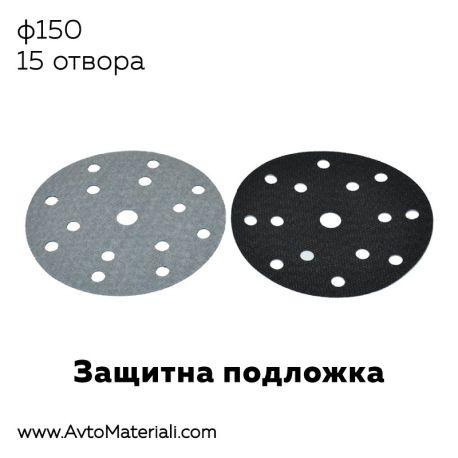 Велкро защитна подложка ф150 - 15 отвора