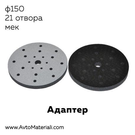 Велкро адаптер ф150 - 21 отвора, 10 мм