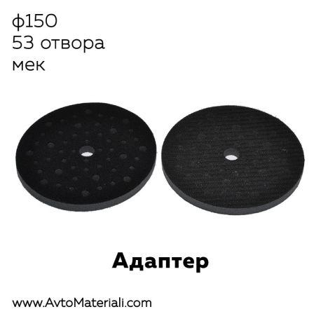 Велкро адаптер ф150 - 53 отвора, 10 мм