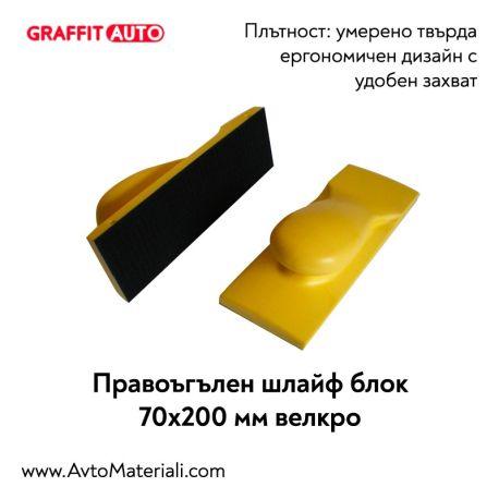 Шлайф блок - умерено твърд (70/200 мм)
