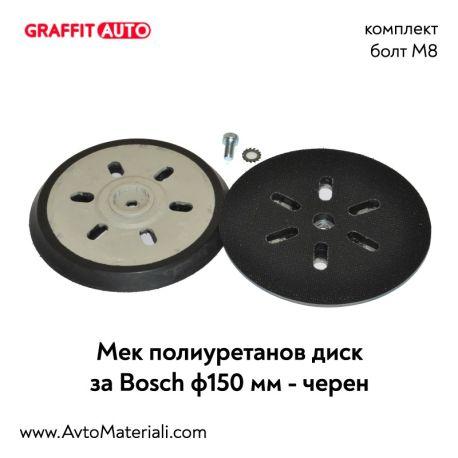 Мек полиуретанов диск за Bosch Ф150 черен