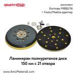 Ламиниран полиуретанов диск ф150, 21 отвора