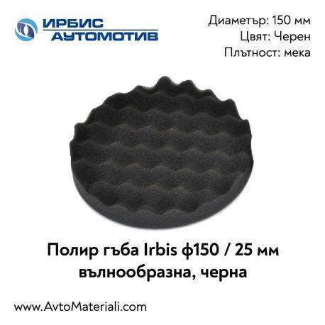Полираща гъба Irbis мека Ф150 / 25 мм
