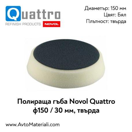 Полираща гъба Novol Quattro твърда Ф150 / 30 мм