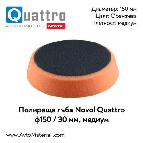 Полираща гъба Novol Quattro медиум Ф150 / 30 мм